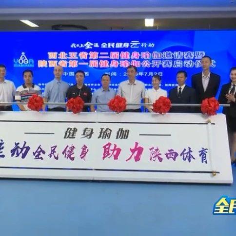 陕西七套:西北五省第二届健身瑜伽邀请赛暨陕西省第一届健身瑜伽公开赛启动仪式西安举行
