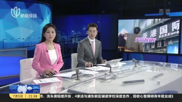 """新闻追踪:老伯""""壕""""掷576万元保健  监管部门介入调查"""