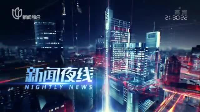20200705《新闻夜线》