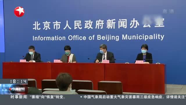 北京市新冠肺炎疫情防控新闻发布会:昨日确诊2例均为新发地市场销售人员