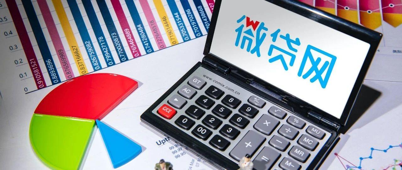借贷近3000亿,宣布退出网贷一个多月后,微贷网遭立案侦查