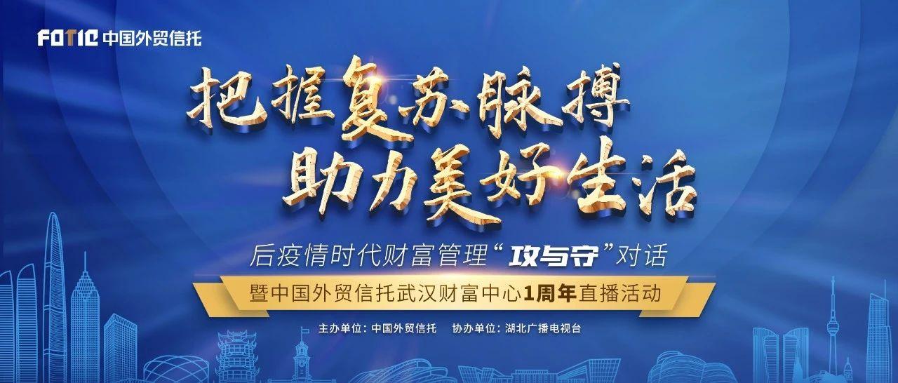 """中国外贸信托把脉""""后疫情时代""""财富管理 ——暨武汉财富中心1周年直播论坛成功举办"""