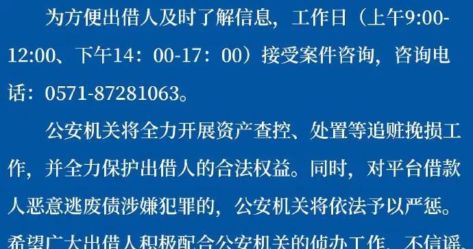 杭州警方立案侦查微贷网 3000亿借贷近百亿未还