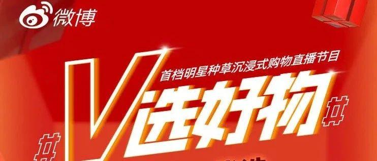 """左手明星右手红人,微博电商直播能成为""""后浪""""吗?"""
