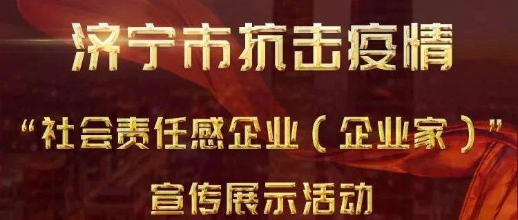 """济宁市抗击疫情""""社会责任感企业(企业家)""""宣传展示活动"""