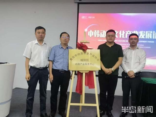 30余家中韩企业参会 中韩动漫文化产业发展论坛城阳举行