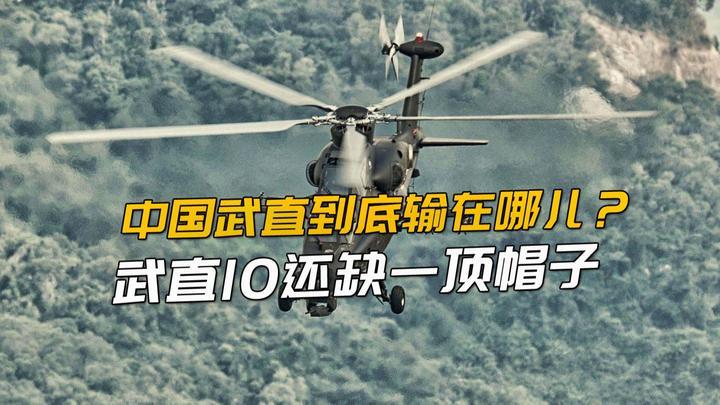中国武直到底输在哪儿?发动机是很关键,但武直10还缺一顶帽子