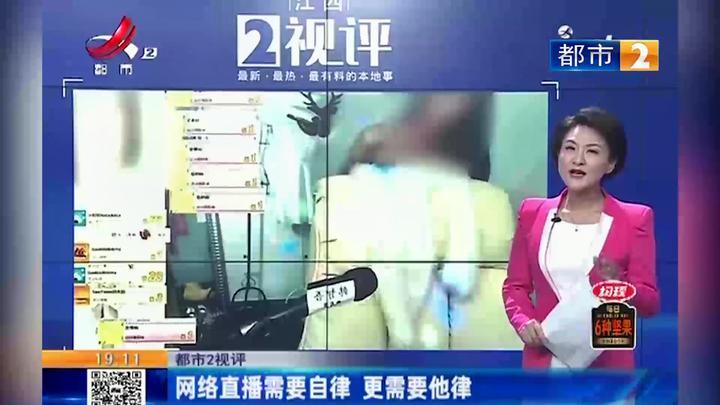 江西十大热议:主播在直播间放不雅视频 还一边网络赌博 ?