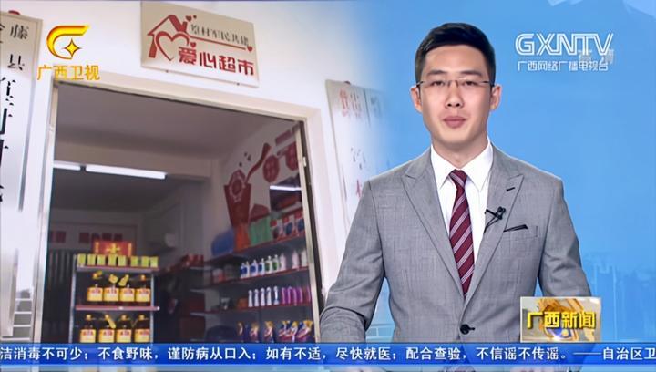 藤县:爱心超市小积分,乡村治理大成效