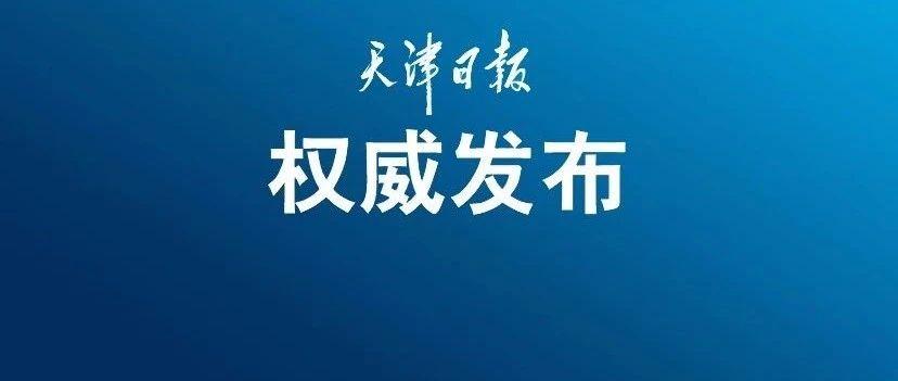 7月4日11时至5日6时 天津无新增确诊病例