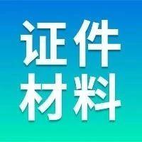 【趁早看】2021年昌平区非京籍幼升小证件材料,现在准备来得及吗