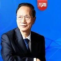 张钹院士:探索第三代人工智能,需要勇闯无人区的人才
