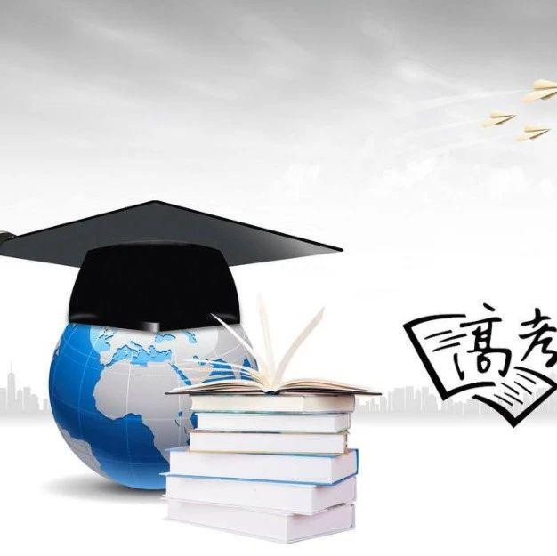 2020年河北省高考志愿填报时间表!录取分为4个批次