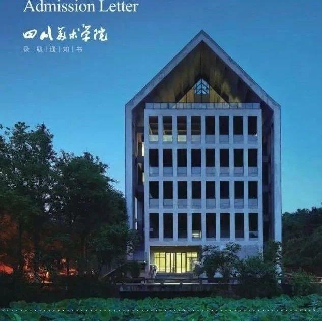 四川美术学院2020年本科招生考试考生答疑