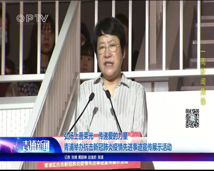 20200705青浦新闻完整版