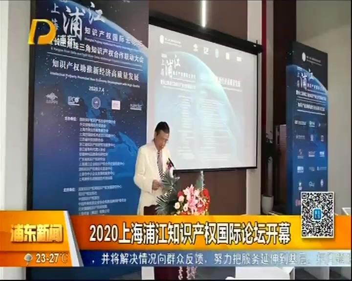 2020上海浦江知识产权国际论坛开幕