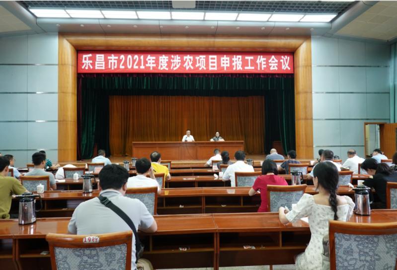 乐昌市召开2021年度涉农项目申报工作会议