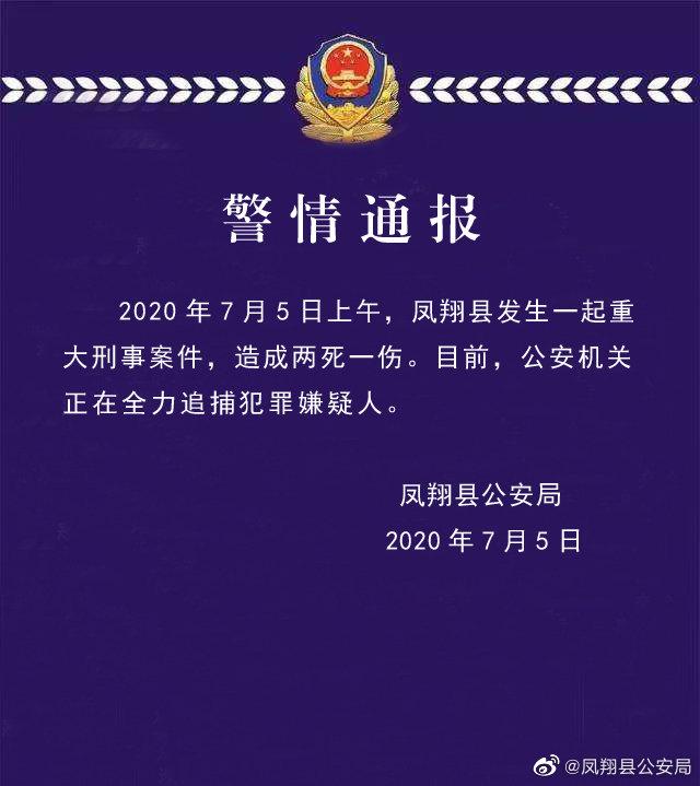 陕西凤翔发生2死1伤重大刑案,警方正追捕嫌疑人