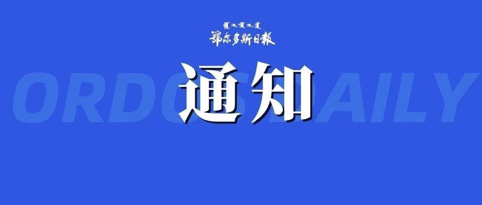 内蒙古自治区人民政府办公厅发布通知!