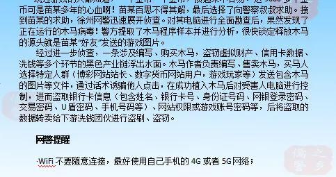 济宁网警提醒:网络游戏有陷阱 小心你的游戏币