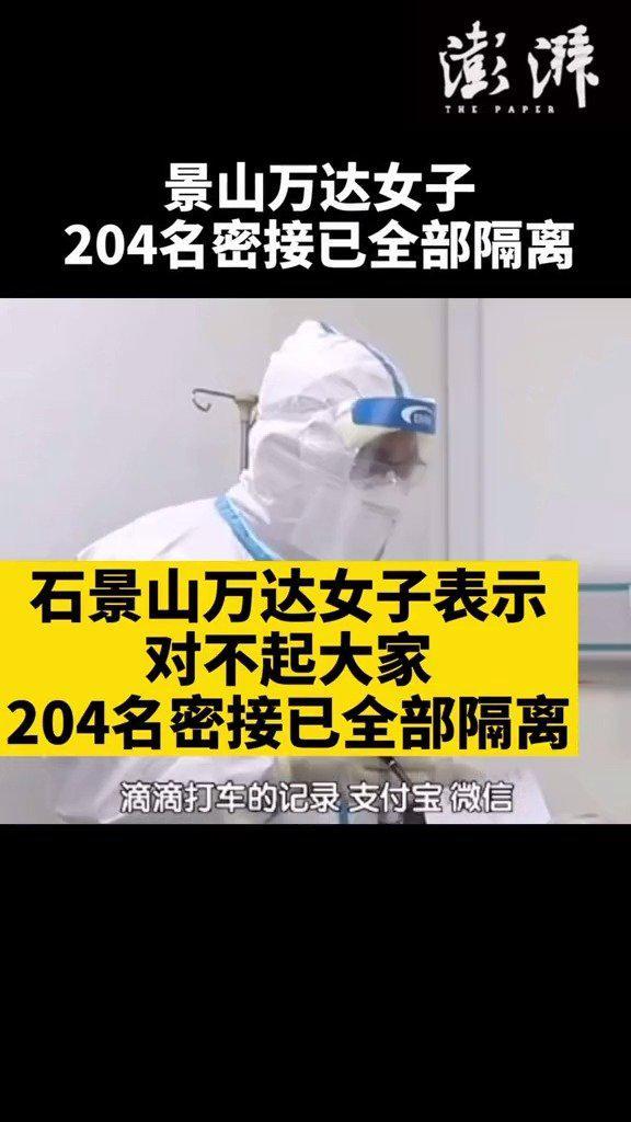 北京石景山万达女子204名密接已全部隔离:对不起大家