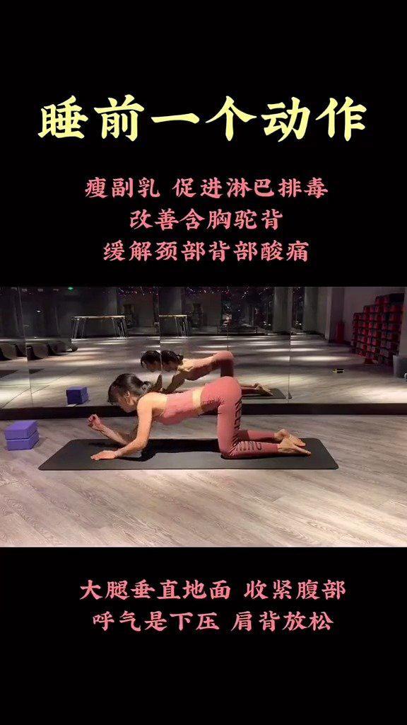 睡前一个动作,瘦副乳、改善含胸驼背、缓解颈背酸痛