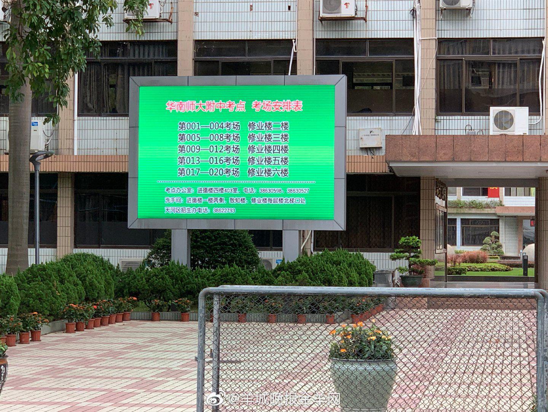 广州·华南师范大学附属中学