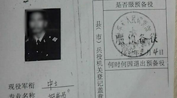 男子称22年前就业审批表遭篡改,官方:笔误,未找到经办人