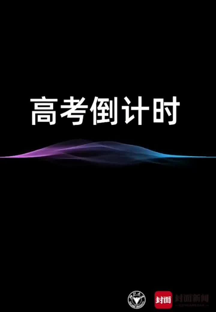 封面新闻VS全国高校 为四川考生加油!①(浙江大学篇)稳住!不虚!