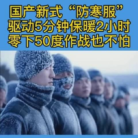 """国产新式""""防寒服"""" 驱动五分钟保暖2小时👍"""