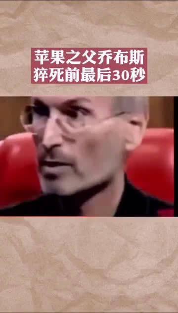苹果创始人乔布斯临终前最后30秒……