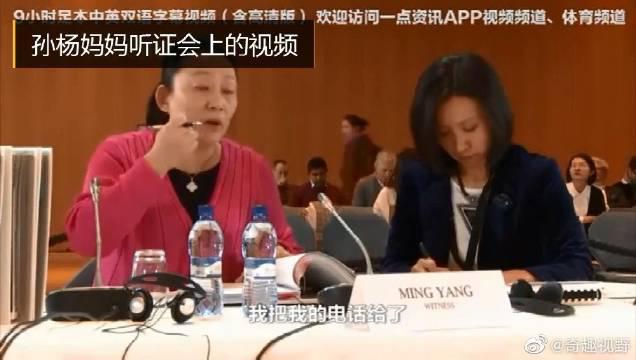 孙杨妈妈在听证会上的视频。。。。你怎么看?!