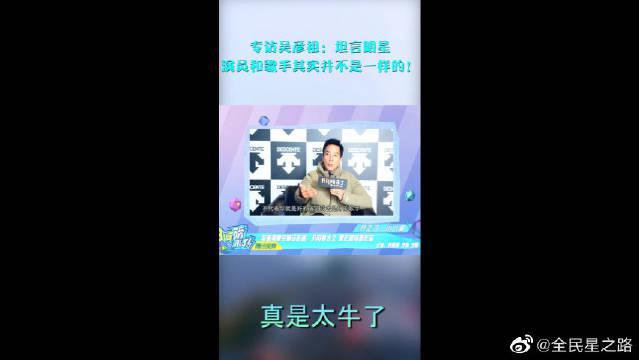 专访吴彦祖:坦言明星,演员和歌手其实并不是一样的!