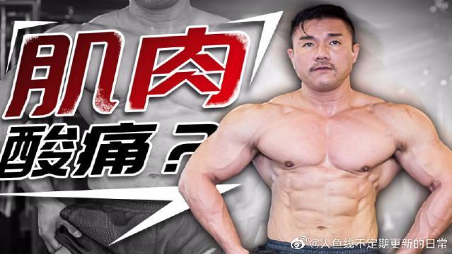 训练过后肌肉酸痛,是接着练还是不练?