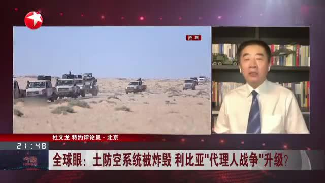 """土防空系统被炸毁  利比亚""""代理人战争""""升级?  """"鹰""""式防空系统已经落后  在空袭中不堪一击"""