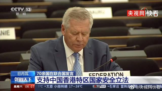 联合国70余国共同发言支持香港国安法