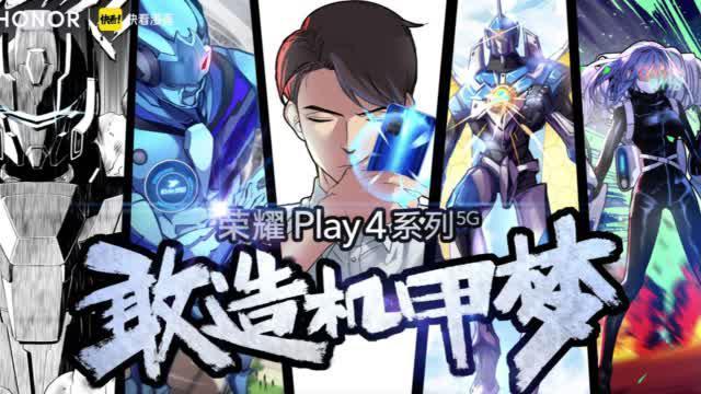 荣耀Play4系列敢造机甲梦,机甲蓝的魅力你们get到了吗~