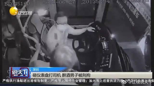 砸仪表盘打司机醉酒男子被刑拘
