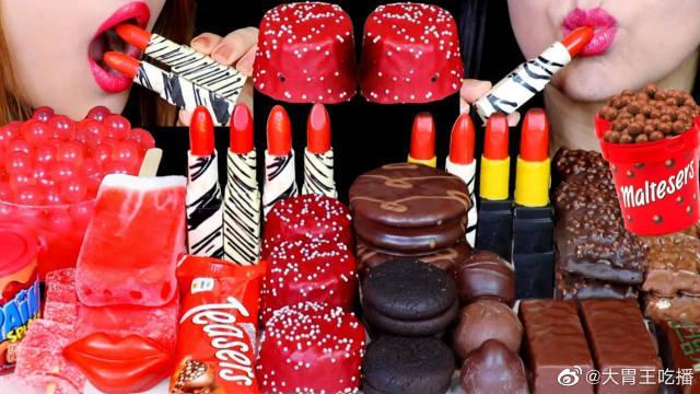 硬核母女今天吃红丝绒蛋糕、可食用巧克力口红、麦芽糖巧克力、波