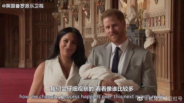 梅根哈里抱着小宝宝——首次公开亮相+现场采访!