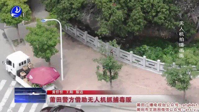 莆田警方借助无人机抓捕毒贩