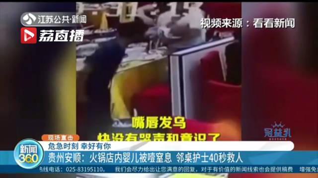 婴儿在火锅店噎住邻桌护士40秒救人 转!学学急救法!