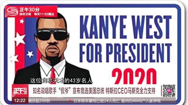 """预言成真 特朗普曾预测""""侃爷""""成竞选总统候选人"""