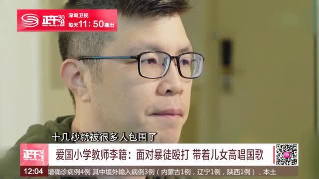 爱国小学教师李籍:面对暴徒殴打 带着儿女高唱国歌