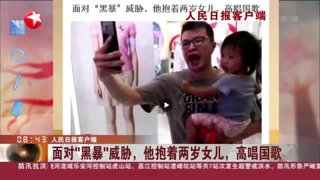 """人民日报客户端:面对""""黑暴""""威胁,他抱着两岁女儿,高唱国歌"""