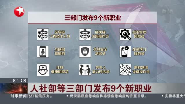 人社部等三部门发布9个新职业