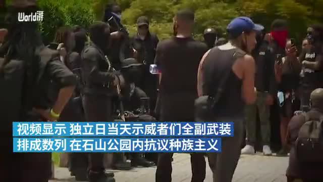 美国非裔示威者武装游行,要求拆除邦联纪念碑