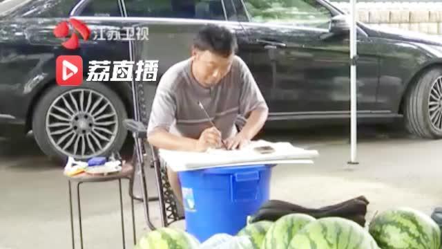 南京 西瓜摊主练字30年曾获全国一等奖:把字写好是最开心的事