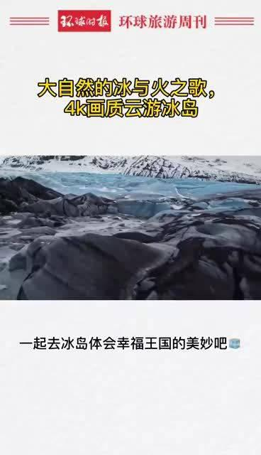大自然的冰与火之歌—云游 Youtube上……