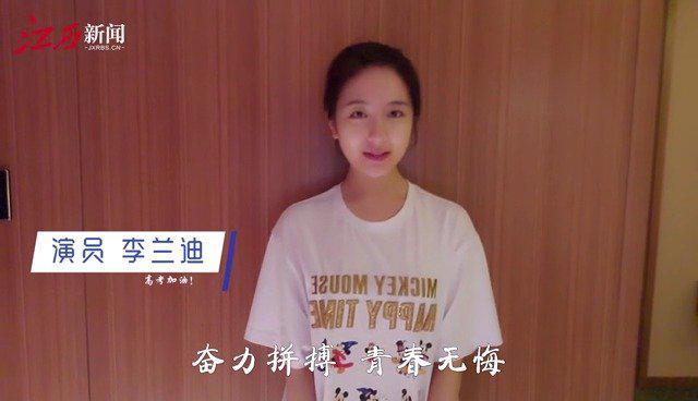 乘风破浪的高考生,演员李兰迪在江西新闻客户端为你加油!